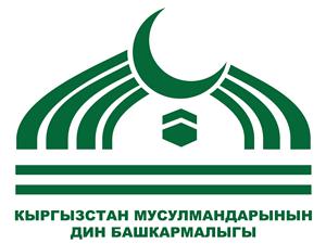 КЫРГЫЗСТАН МУСУЛМАНДАРЫНЫН ДИН БАШКАРМАЛЫГЫ