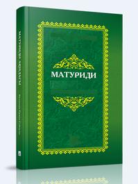 Матуридилик