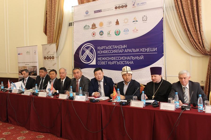 """Бишкекте """"Кыргызстандагы конфессиялар аралык диалог"""" аталышындагы конференция өттү"""