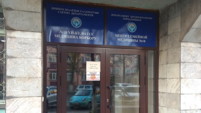 Бишкек шаарынан 2019-жылы ажыга барчуулар №10-шаардык бейтапканадан эмдөөдөн өтүшөт