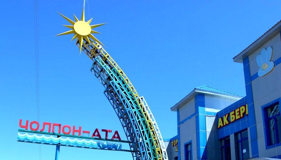 Чолпон-Ата шаарында «Келечекке таза муун менен» аталышындагы отурум өттү
