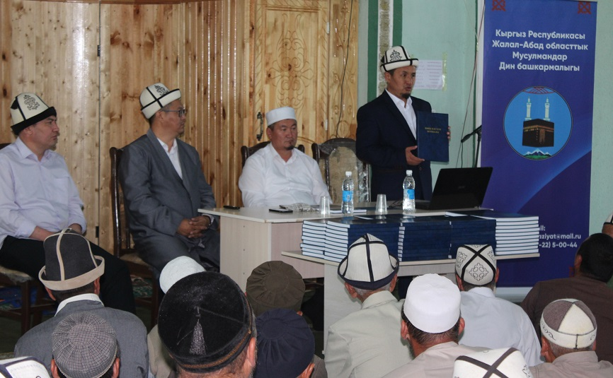 Жалал-Абад облусунун имамдарына нике каттоо журналы таратылды