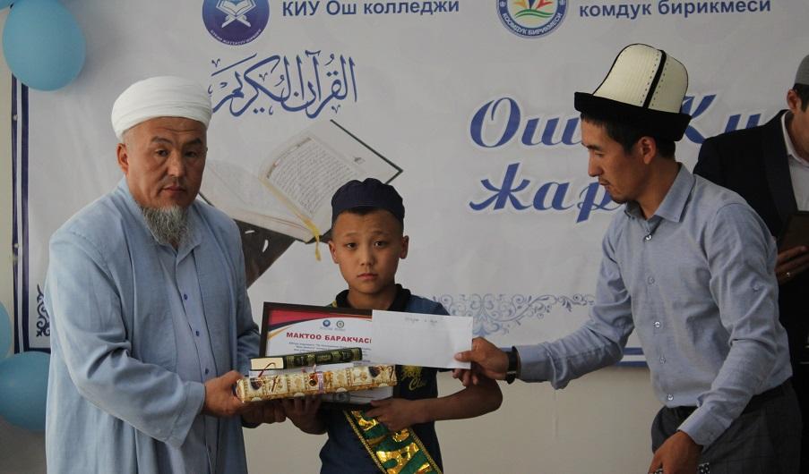 Ош шаарында 14 жашка чейинки балдар арасында Куран жарышы өткөрүлдү