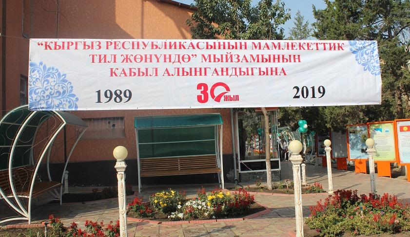 Ош шаарындагы «Сайида Хадича» медресесинде мамлекеттик тилдин 30 жылдыгы белгиленди