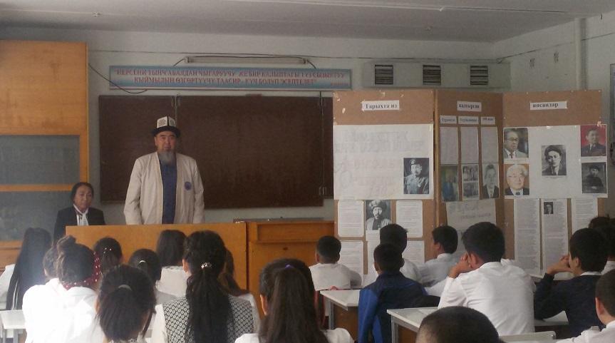 Майлуу-Суу шаарынын баш имам хатиби №8 орто мектептин окуучуларын улуу муундун эмгектерин унутпоого чакырды