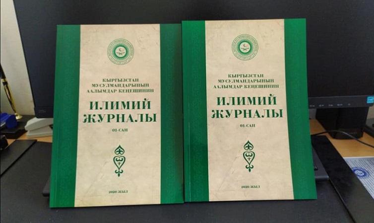 Баткен казыятына Кыргызстан мусулмандарынын Аалымдар Кеңешинин илимий журналы тапшырылды