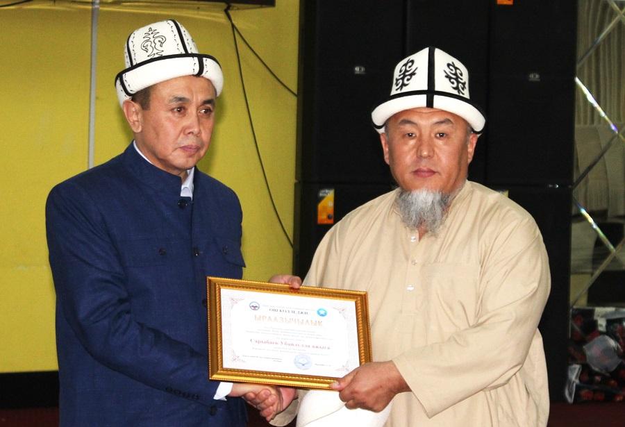 Ош облусунун жана Ош шаарынын казылары Кыргызстан Ислам университетинин  ыраазычылык баракчасы менен сыйланышты